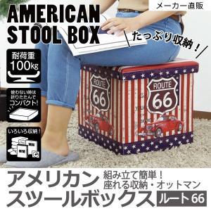スツールボックス スツール 収納 アメリカ ルート66 オシャレ 正方形 オットマン イス収納 たためる 座れる リビング 玄関 96328 toyocase-store