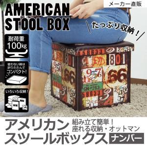 スツールボックス スツール 収納 アメリカ オシャレ 正方形 オットマン イス収納 たためる 座れる リビング 玄関 ナンバー 数字 96335|toyocase-store