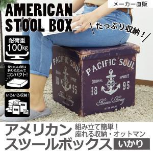 スツールボックス スツール 収納 アメリカ いかり オーシャン 海岸  オシャレ 正方形 オットマン イス収納 たためる  座れる 収納ボックス リビング 玄関 96342|toyocase-store