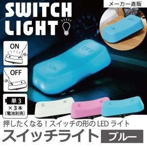 LEDライト 間接照明 スイッチ 単3電池 玄関 トイレ ベッド オシャレ おもしろ雑貨 ギフト 電球色 スイッチ型 スイッチライト ブルー 96298 メーカー直販|toyocase-store