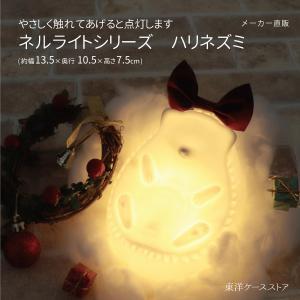 置き型ライト おしゃれ  ハリネズミ 陶器製 音感センサー LEDライト 間接照明 電池 ネルライトシリーズ ネルハリ 94010|toyocase-store