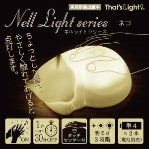 置き型ライトおしゃれなライト ネコ キャット ネコグッズ 磁器製 音感センサー付き LEDライト 間接照明 ネルライトシリーズ ネルネコ メーカー直販 93990|toyocase-store|02
