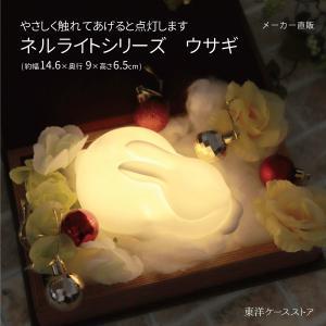 置き型ライト おしゃれ ウサギ 陶器製 音感センサー LEDライト 間接照明 電池 ネルライトシリーズ ネルウサ 94003|toyocase-store