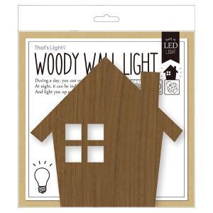 ウォールライト フットライト 音感センサー LEDライト 電池 木目調 北欧雑貨 ウッディウォールライト ハウス|toyocase-store