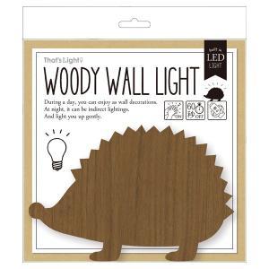 ウォールライト フットライト 音感センサー LEDライト 電池 木目調 北欧雑貨 ウッディウォールライト ハリネズミ|toyocase-store