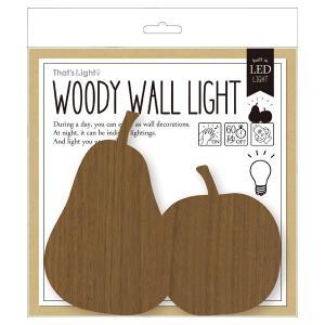 ウォールライト フットライト 音感センサー LEDライト 電池 木目調 北欧雑貨 ウッディウォールライト ナシ&リンゴ|toyocase-store