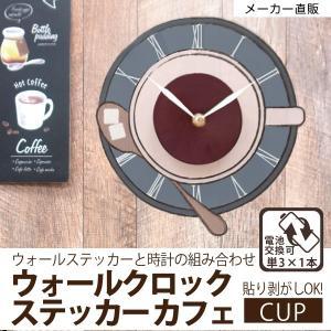 ウォールクロック ステッカー カフェ オシャレ CUP 95345|toyocase-store