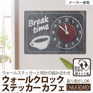 ウォールクロック ステッカー カフェ オシャレ CHALK BOARD 195369|toyocase-store