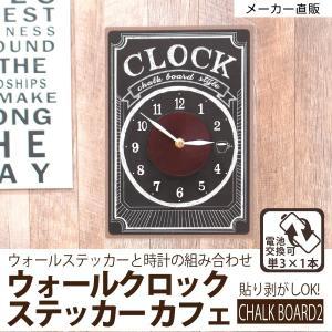 ウォールクロック ステッカー カフェ オシャレ CHALK BOARD 295376|toyocase-store