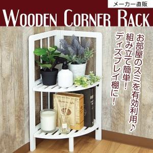 コーナーラック おしゃれ 木製 杉 2段 観葉植物 ウッディンコーナーラック ホワイト 98872|toyocase-store