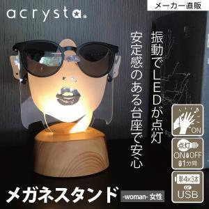 メガネスタンド 眼鏡置き おしゃれ プレゼント LEDライト 音感センサー アクリル 電池 USB電源 woman 30565|toyocase-store