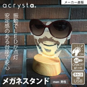 メガネスタンド 眼鏡置き おしゃれ プレゼント LEDライト 音感センサー アクリル 電池 USB電源 man 30572|toyocase-store