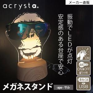 メガネスタンド 眼鏡置き おもしろ プレゼント LEDライト 音感センサー アクリル 電池 USB電源 猿 グッズ ape 30589|toyocase-store