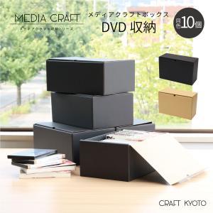 WEB限定 10個組 DVD ブルーレイ A5サイズコミック 収納 メディアクラフトボックス ブラック ナチュラル 収納ボックス ゲームソフト toyocase-store