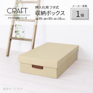 1個セット クラフト 段ボール 収納ケース 衣装ケース ふた式 押し入れ ナチュラル 日本製|toyocase-store