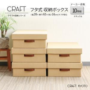 10個セット 送料無料 クラフト ダンボール ふた式 押入れ  ベット下収納 衣装ケース 収納ボックス エコ 日本製|toyocase-store
