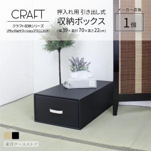 1個セット クラフトボックス ダンボール収納 収納ボックス 引出し 押入れ 衣装ケース 衣類収納 下着収納 ブラック 黒 シンプル 軽い エコ 日本製|toyocase-store