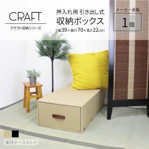1個セット クラフトボックス ダンボール収納 収納ボックス 引出し 押入れ 衣装ケース 衣類収納 下着収納 ナチュラル シンプル 軽い エコ 日本製|toyocase-store