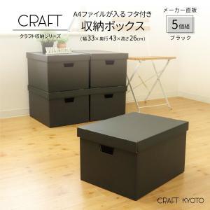 スローイングボックス ストレージボックス クラフト ダンボール 収納ボックス 書類 小物 整理 A4対応 ファイル収納 日本製 5個組 ブラック 送料無料 97004|toyocase-store