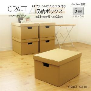 スローイングボックス ストレージボックス クラフト ダンボール 収納ボックス 書類 小物 整理 A4対応 ファイル収納 日本製 5個組 ナチュラル 96991|toyocase-store