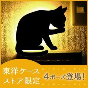 壁面取付猫型音感センサー付きLEDライト ネコのライト フットライト 階段下ライト 電池式 キャットウォールライト 毛づくろい ショップ限定品 メーカー直販|toyocase-store
