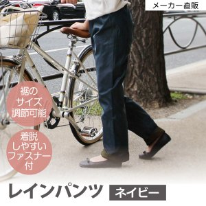 レインウェア レインパンツ ネイビー 上から履く 自転車 女性用 ネイビー 98025|toyocase-store