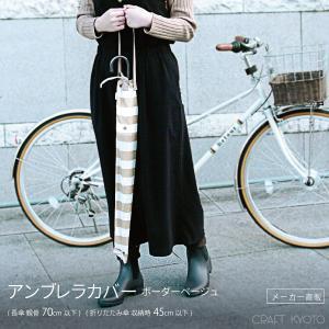 傘カバー  タオル生地 太ボーダー ベージュ|toyocase-store