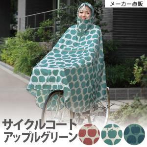 サイクルコート レインウェア オシャレ 透明フード 反射テープ サイズフリー リンゴ柄 アップルグリーン 97707|toyocase-store
