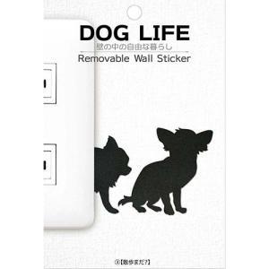 ウォールステッカー 犬 ドッグ チワワ 貼りはがし可能 ドッグライフDOGLIFE散歩まだ メーカー直販|toyocase-store