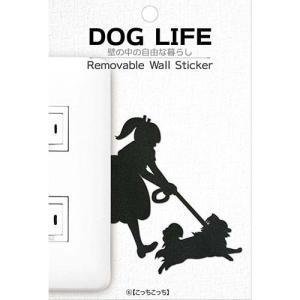 ウォールステッカー 犬 ドッグ 貼りはがし可能 ドッグライフDOGLIFEこっちこっち メーカー直販|toyocase-store