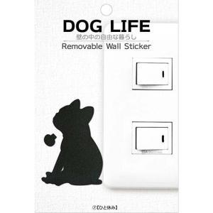 ウォールステッカー 犬 ドッグ フレンチブルドッグ 貼りはがし可能 ドッグライフDOGLIFEひと休み メーカー直販|toyocase-store