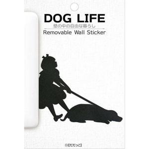 ウォールステッカー 犬 ドッグ 貼りはがし可能 ドッグライフDOGLIFEだだっ子 メーカー直販|toyocase-store