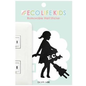 ウォールステッカー エコ キッズ エコライフキッズエコガール3コンセントプラグを抜く メーカー直販|toyocase-store