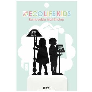 ウォールステッカー エコ キッズ エコライフキッズ節電1 女の子と男の子 メーカー直販|toyocase-store
