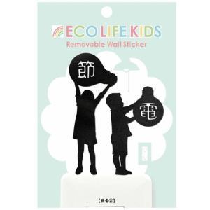 ウォールステッカー エコ キッズ エコライフキッズ 節電2電球 女の子と男の子 メーカー直販|toyocase-store