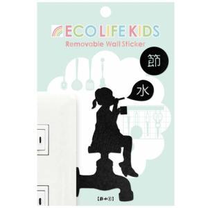 ウォールステッカー エコ キッズ 女の子 エコライフキッズ 節水1シャボン玉 メーカー直販|toyocase-store