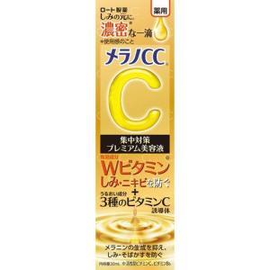 【新登場】メラノCC 薬用 しみ集中対策 プレミアム美容液 ( 20ml )/ メラノCC