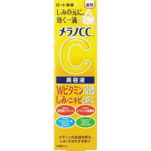 【2021新発売】メラノCC 薬用しみ集中対策美容液 【 ロート製薬 】