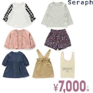 2020新春福袋/SERAPH/110-140cm/【※沖縄1500円・北海道200円送料別】