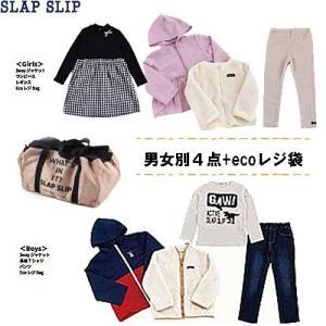 2020新春福袋/SLAP SLIP/スラップスリップ/90-130cm/【※沖縄1500円・北海道200円送料別】