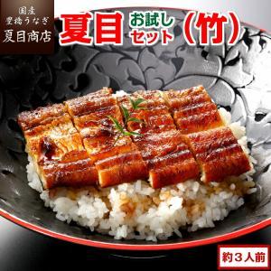 国産 うなぎ 蒲焼き 夏目セット(竹) [約3人前] 長蒲焼・カット蒲焼・きざみ蒲焼