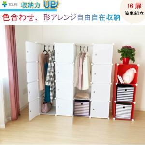 収納 クローゼット 衣装ケース 収納ボックス 組み立て式 DIY 4段4列16扉クローゼット4つ 収納棚 ラック 押入れ収納 収納家具 ホワイト