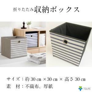 収納ボックス 不織布 おりたたみ式収納ボックス 2カラー展開の写真
