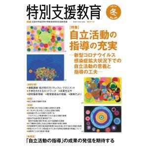 季刊 特別支援教育 No.80