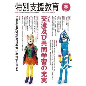 季刊 特別支援教育 No.81