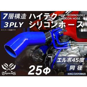 シリコンホース エルボ 45度 同径 内径Φ25mm 片足長さ90mm 青色 ロゴ無し 送料無料