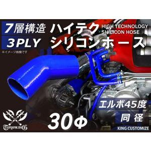 シリコンホース エルボ 45度 同径 内径Φ30mm 片足長さ90mm 青色 ロゴ無し 送料無料