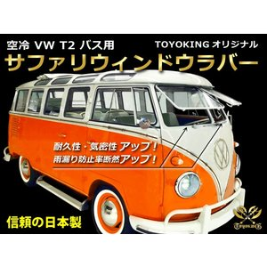 TOYOKING オリジナル 空冷VW フォルクスワーゲン タイプ2 バス用 TYPE2(T2) BUS  サファリ ウィンドウ ラバー 日本製|toyoking