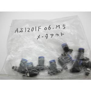 SMC AS1201F 06-M5 在庫限り特価 一個単価|toyokohan