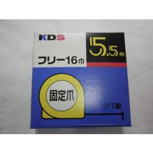 KDS フリー16巾5.5m固定爪 KF16-55K toyokohan